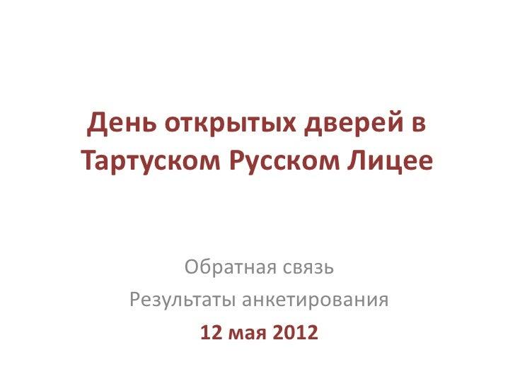 День открытых дверей вТартуском Русском Лицее        Обратная связь   Результаты анкетирования          12 мая 2012