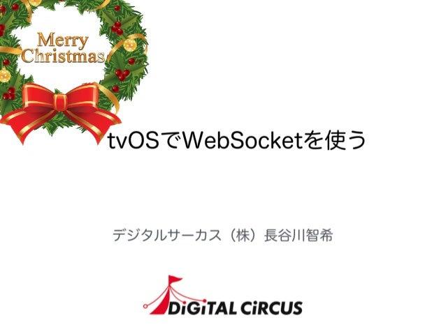 tvOSでWebSocketを使う デジタルサーカス(株)長谷川智希