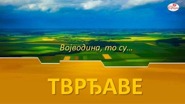 Војводина, то су… ТВРЂАВЕ