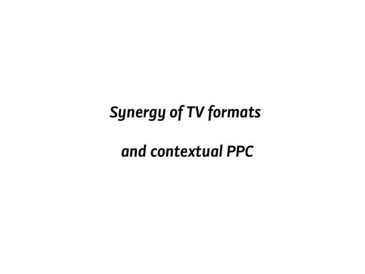 Synergy of TV formats and contextual PPC