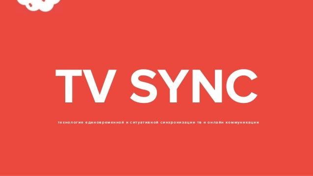 Stay Hungry. Stay Foolish Jump in! TV SYNCтехнология единовременной и ситуативной синхронизации тв и онлайн коммуникации
