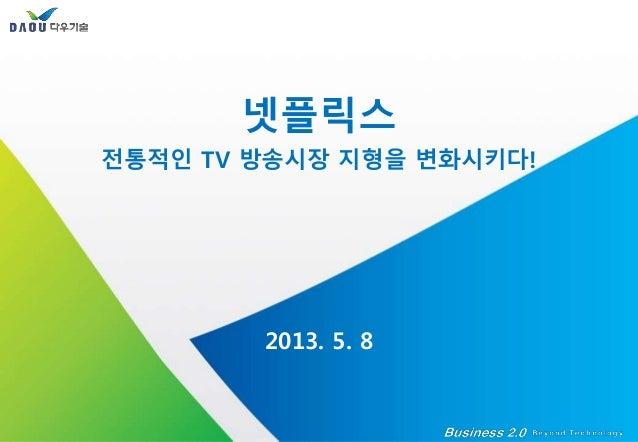 넷플릭스  전통적인 TV 방송시장 지형을 변화시키다!  2013. 5. 8