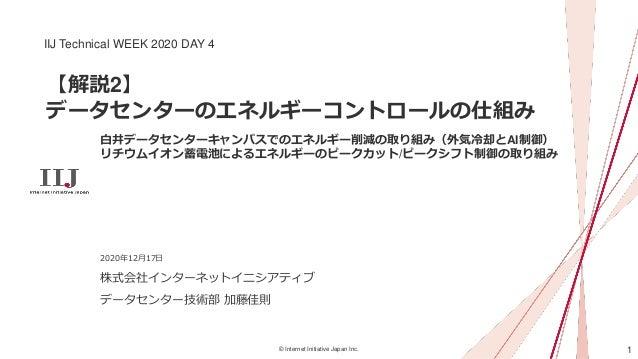 1© Internet Initiative Japan Inc. 【解説2】 データセンターのエネルギーコントロールの仕組み 白井データセンターキャンパスでのエネルギー削減の取り組み(外気冷却とAI制御) リチウムイオン蓄電池によるエネルギー...