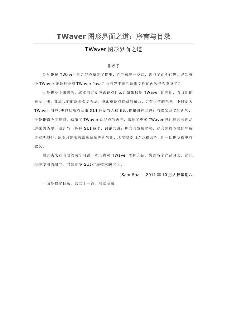 TWaver 图形界面之道:序言与目录               TWaver 图形界面之道                      作者序  最早我按 TWaver 的功能点拟定了提纲,在完成第一章后,遇到了两个问题:是写整个 TWave...