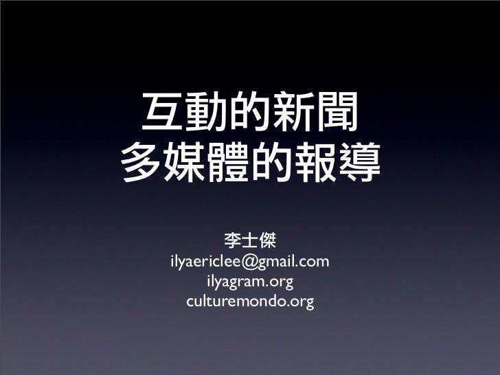 ilyaericlee@gmail.com       ilyagram.org    culturemondo.org