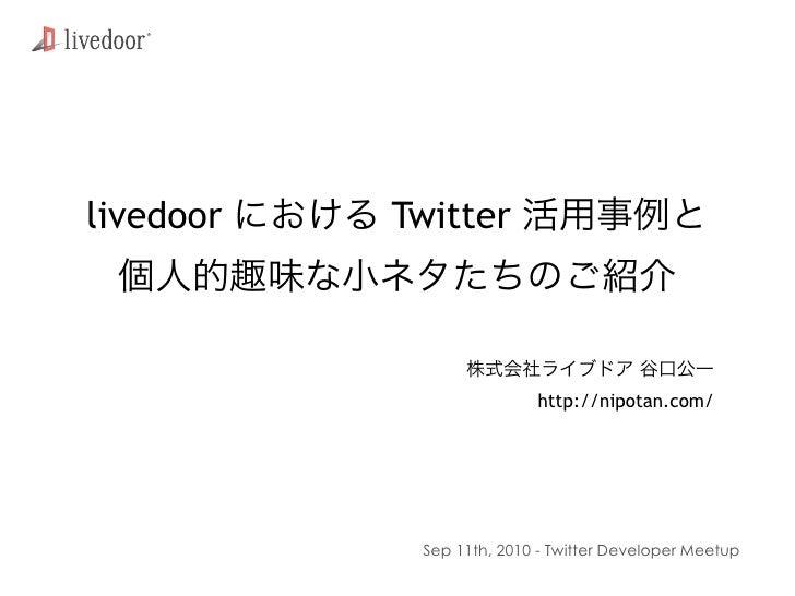 livedoor   Twitter                              http://nipotan.com/                 Sep 11th, 2010 - Twitter Developer Mee...
