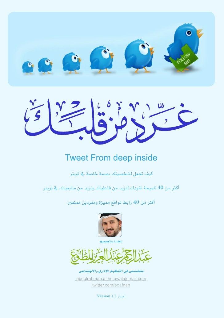 1              Tweet From deep inside                 كيف جتعل ل�صخ�صيتك ب�صمة خا�صة يف تويرت    اأكرث من 04 تلمي...