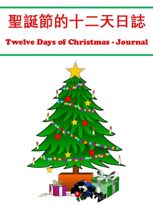 聖誕節的十二天日誌 Twelve Days of Christmas - Journal