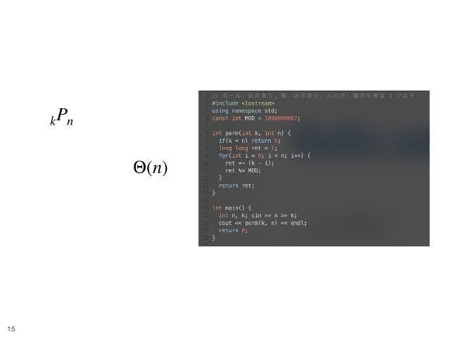 Balls and Boxes 2 • が答え • 時間計算量 kPn Θ(n) !15