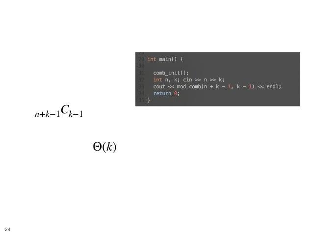 Balls and Boxes 4 • が答え • 時間計算量 n+k−1Ck−1 Θ(k) !24
