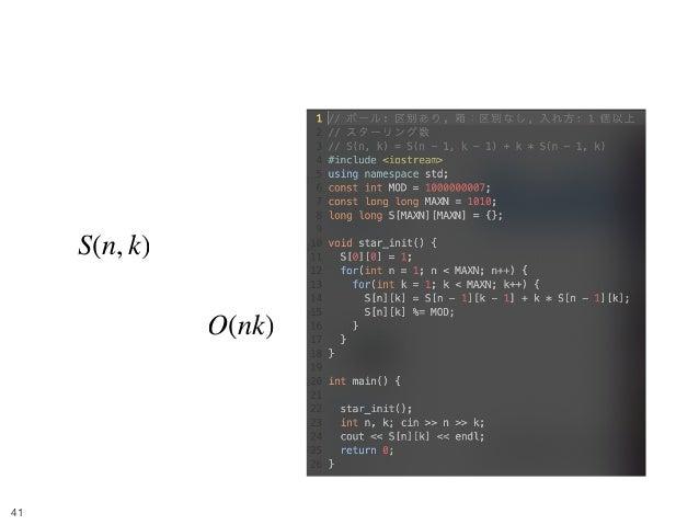 Balls and Boxes 9 • が答え • 時間計算量 S(n, k) O(nk) !41