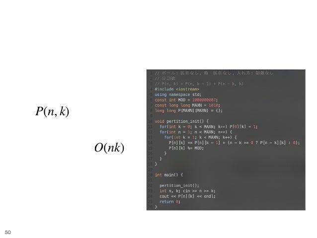 Balls and Boxes 10 • が答え • 時間計算量 P(n, k) O(nk) !50
