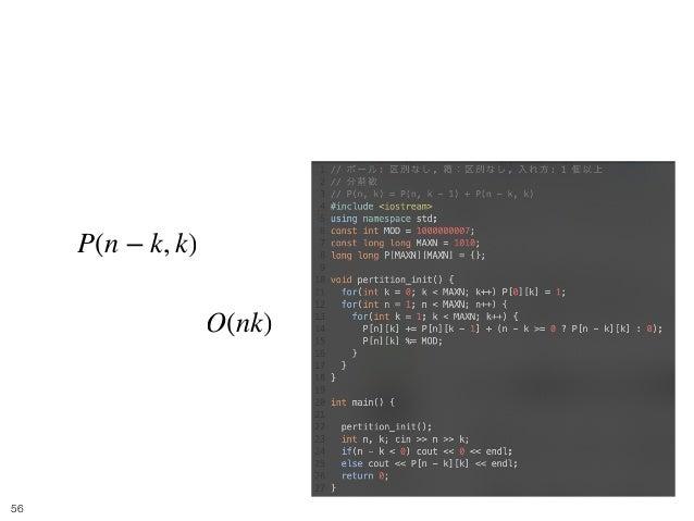 Balls and Boxes 12 • が答え • 時間計算量 P(n − k, k) O(nk) !56