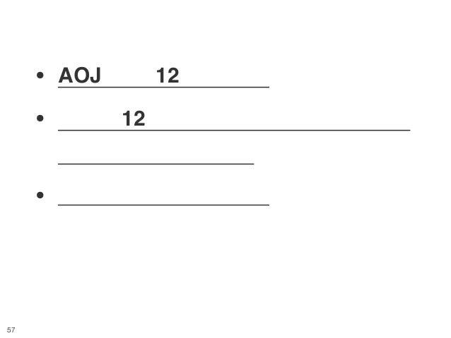 参考資料 • AOJ 写像 12 相問題集 • 「写像12相」を総整理! ∼ 数え上げ 問題の学びの宝庫 ∼ • 高校数学の美しい物語 !57