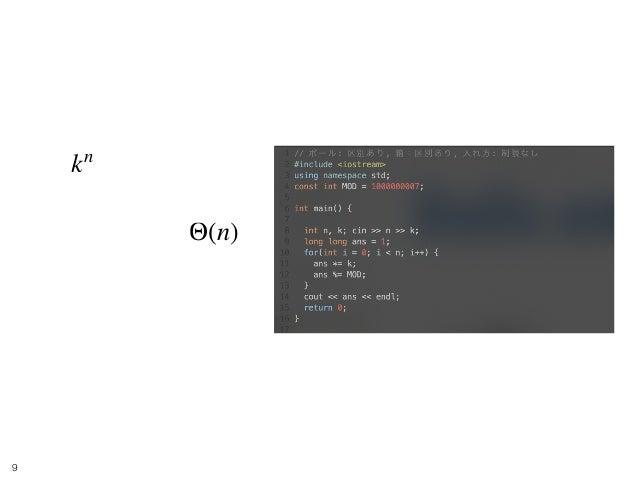 Balls and Boxes 1 • が答え • 時間計算量 kn Θ(n) !9