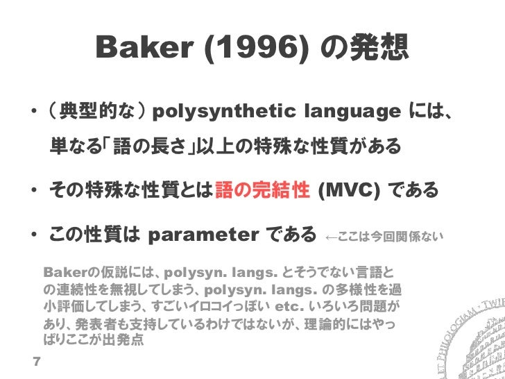 baker 1996 polysynthesis parameter The polysynthesis parameter (oxford studies in comparative syntax) by baker, mark c and a great selection of similar used, new and collectible books available now at abebookscom.