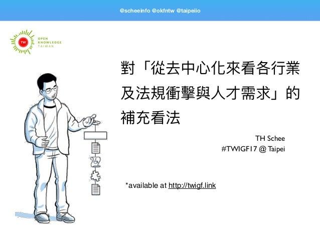 TH Schee #TWIGF17 @ Taipei @scheeinfo @okfntw @taipeiio *available at http://twigf.link
