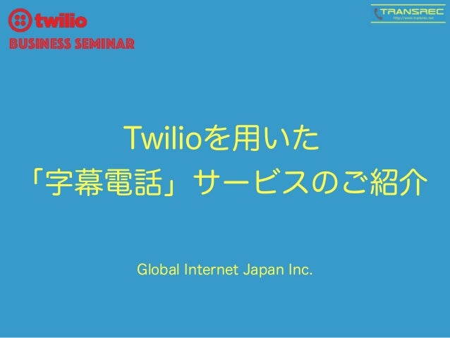 Twilioを用いた