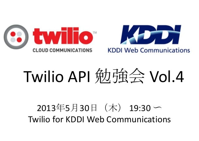 Twilio API 勉強会 Vol.42013年5月30日(木) 19:30 〜Twilio for KDDI Web Communications