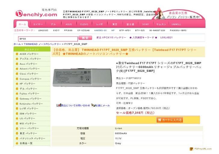 互換T WINHEAD F17 PT _80 28_SMP ノートPCバッテリー、安心1年保障 , t winhe ad                                    F17 PT _80 28_SMP 大容量 パソコン...