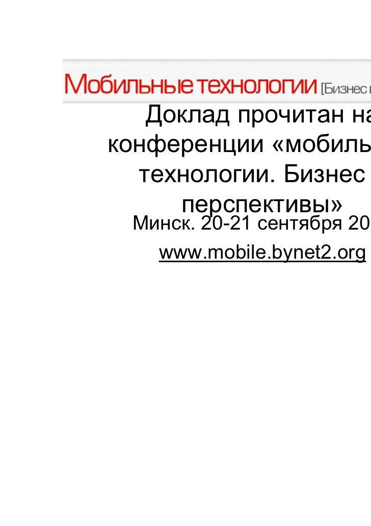«          .                »  . 20-21     # # 2007www.mobile.bynet2.org