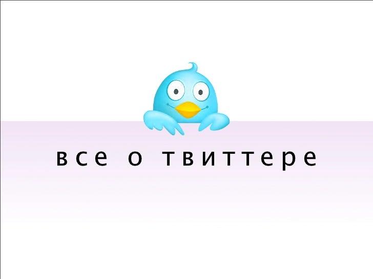 все о твиттере