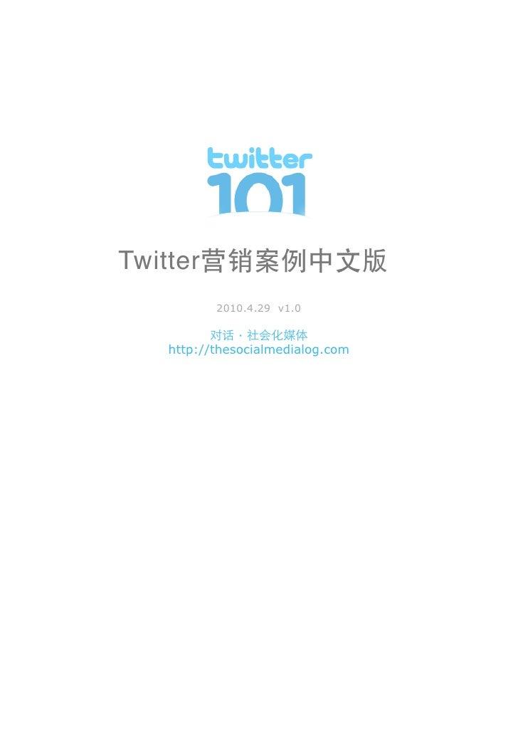 Twitter            2010.4.29 v1.0                 ‧     http://thesocialmedialog.com