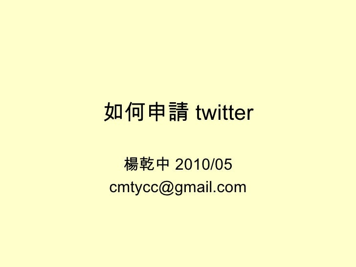如何申請 twitter 楊乾中 2010/05 [email_address]