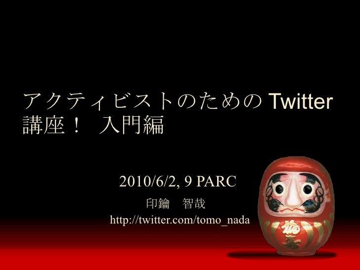 アクティビストのためのTwitter講座! 入門編