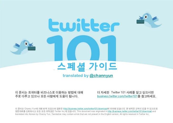 스페셜 가이드                                                  translated by @channyun    이 문서는 트위터를 비즈니스로 이용하는 방법에 대해          ...