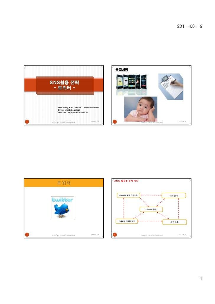 2011-08-19                                          공지사항SNS활용 전략 - 트위터 -  DaeJoong, KIM / DreamJ Communications  twitter i...