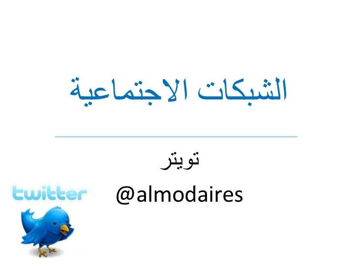 الشبكاث االجتواعيت      توٌتر   @almodaires