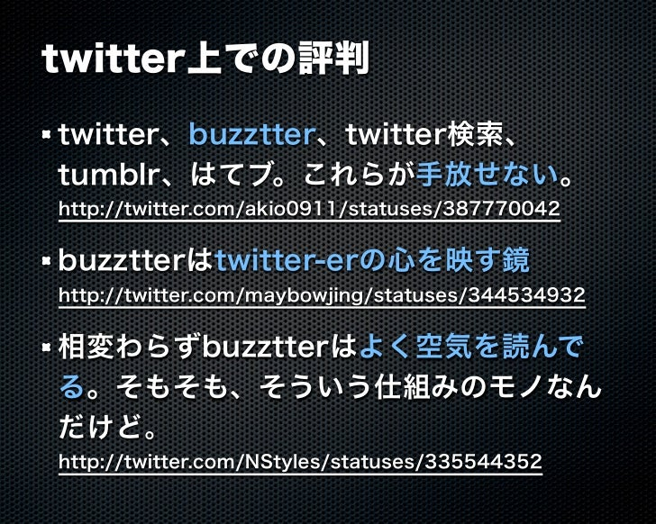 Twitter分散クロールの野望