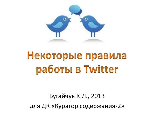 Бугайчук К.Л., 2013 для ДК «Куратор содержания-2»