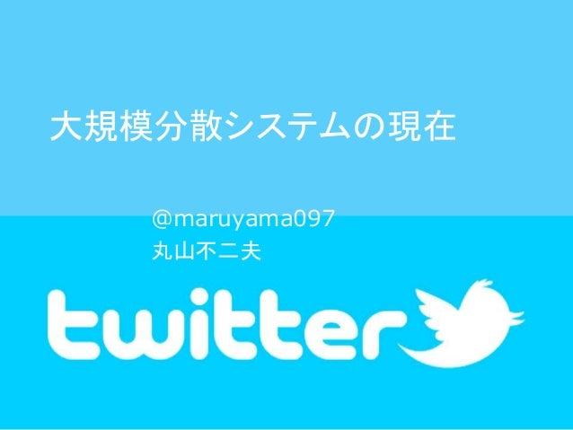 大規模分散システムの現在 @maruyama097 丸山不二夫