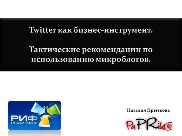 Twitter как бизнес-инструмент.<br />Тактические рекомендации по использованию микроблогов.<br />Наталия Прыткова<br />