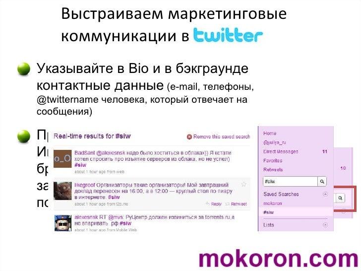 Выстраиваем маркетинговые коммуникации в  Указывайте в  Bio  и в бэкграунде контактные данные  ( e-mail , телефоны,  @twit...