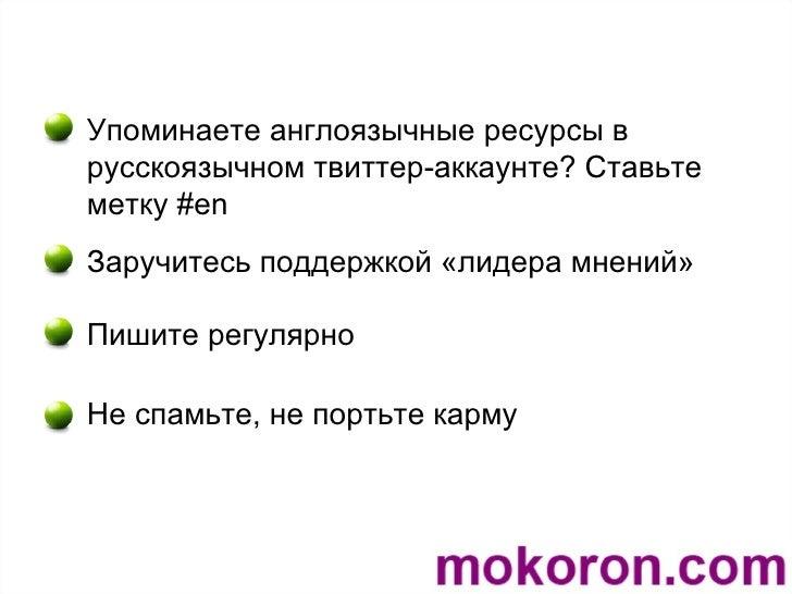 Упоминаете англоязычные ресурсы в русскоязычном твиттер-аккаунте? Ставьте метку  #en Пишите регулярно Заручитесь поддержко...