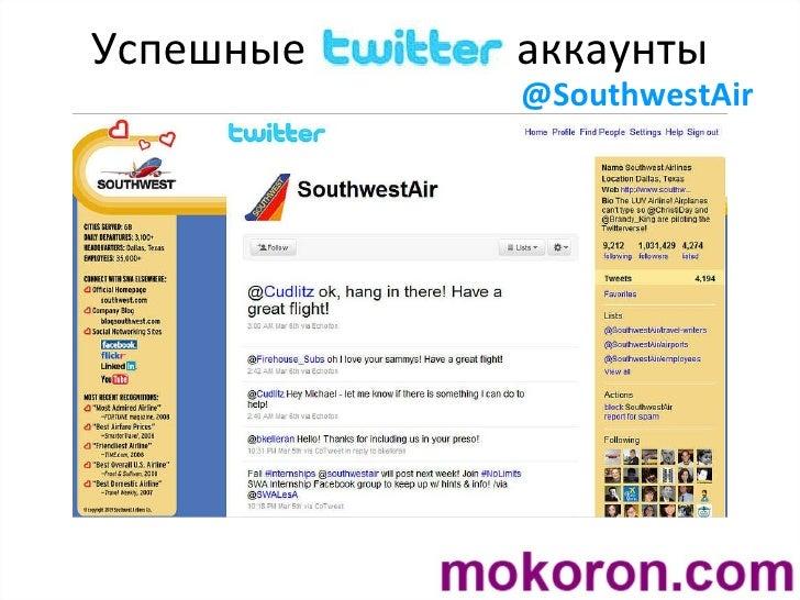 Успешные  аккаунты @SouthwestAir