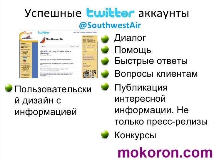 Успешные  аккаунты @SouthwestAir Диалог Помощь Быстрые ответы Публикация интересной информации. Не только пресс-релизы Кон...