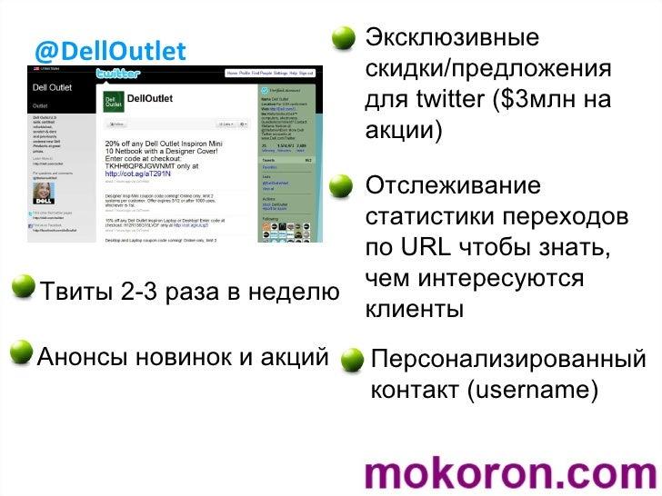 @DellOutlet Эксклюзивные скидки/предложения для  twitter  ( $3 млн на акции) Твиты 2-3 раза в неделю Отслеживание статисти...