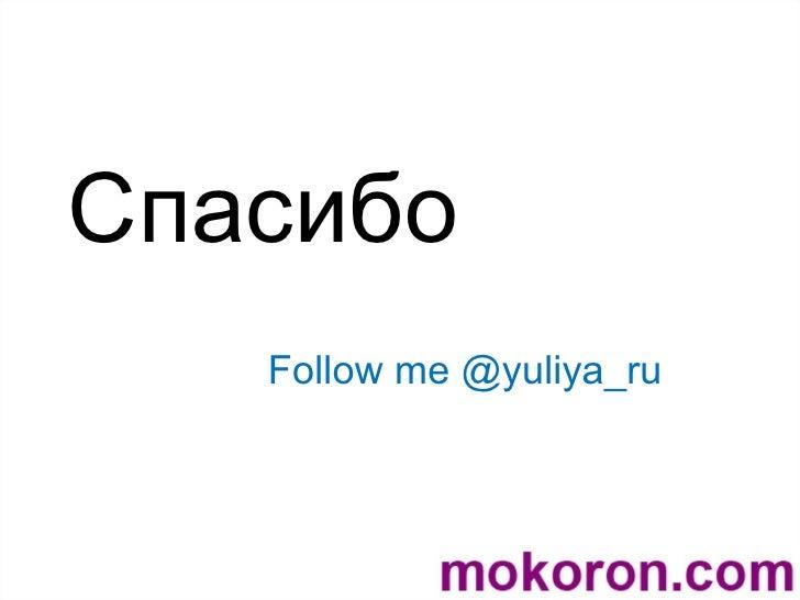 Спасибо Follow me @yuliya_ru