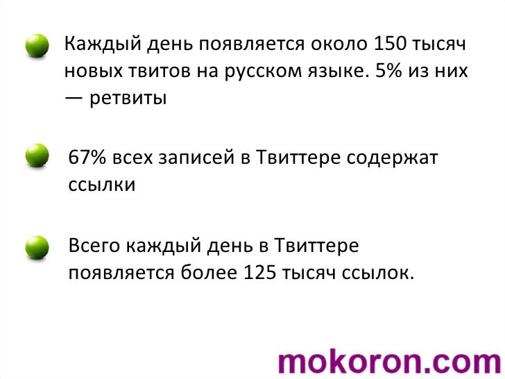 Каждый день появляется около 150 тысяч новых твитов на русском языке. 5% из них — ретвиты 67% всех записей в Твиттере соде...