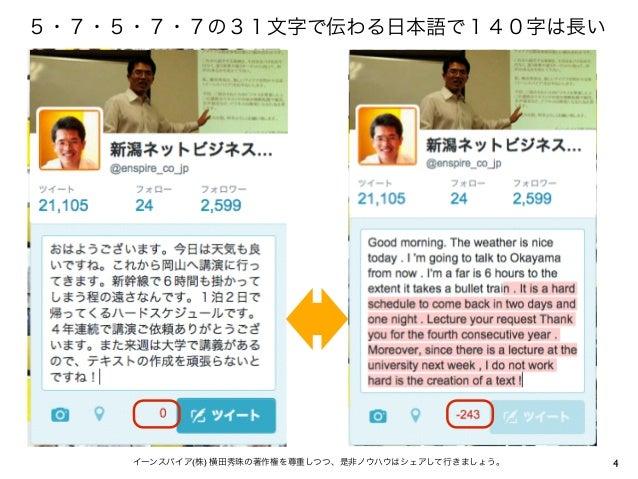 5・7・5・7・7の31文字で伝わる日本語で140字は長い 4イーンスパイア(株) 横田秀珠の著作権を尊重しつつ、是非ノウハウはシェアして行きましょう。