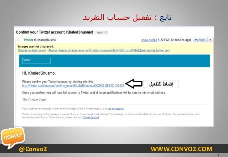ربثغ : رفؼ١ً دغبة اٌزغش٠ذ@Convo2                      WWW.CONVO2.COM                                              9