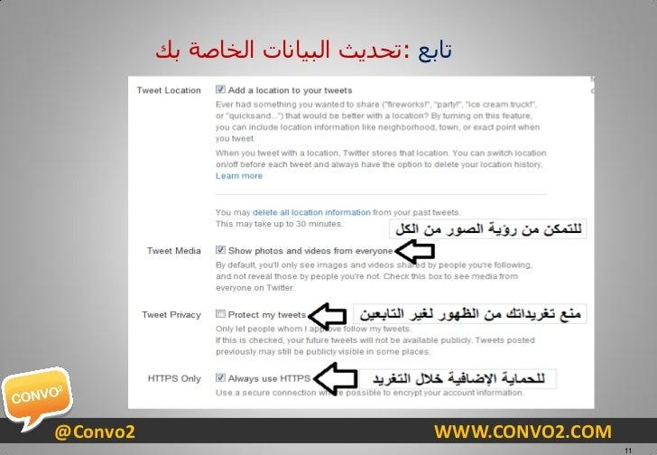 ربثغ :رذذ٠ش اٌج١بٔبد اٌخبطخ ثه2@Convo                               WWW.CONVO2.COM                              ...