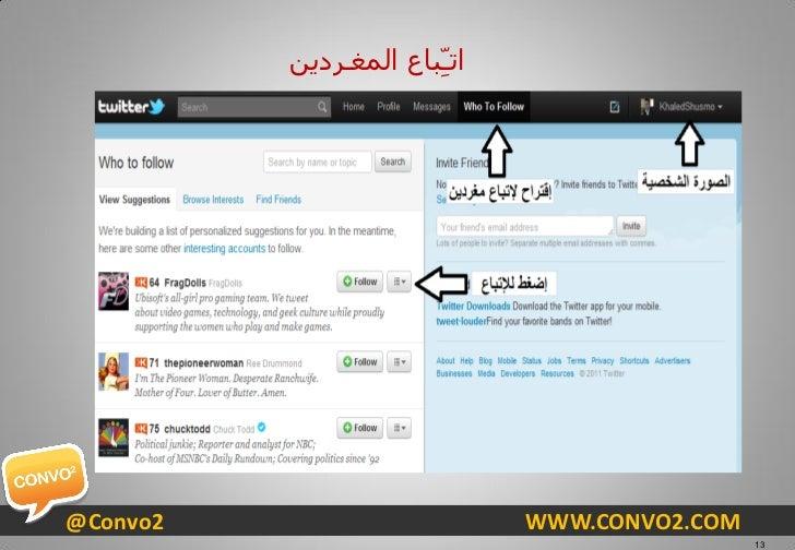 ٓ٠ارـِّجبع اٌّغـشد@Convo2                        WWW.CONVO2.COM                                                13