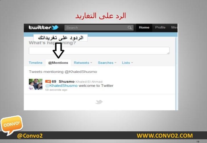 اٌشد ػٍٝ اٌزغبس٠ذ@Convo2                       WWW.CONVO2.COM                                               19