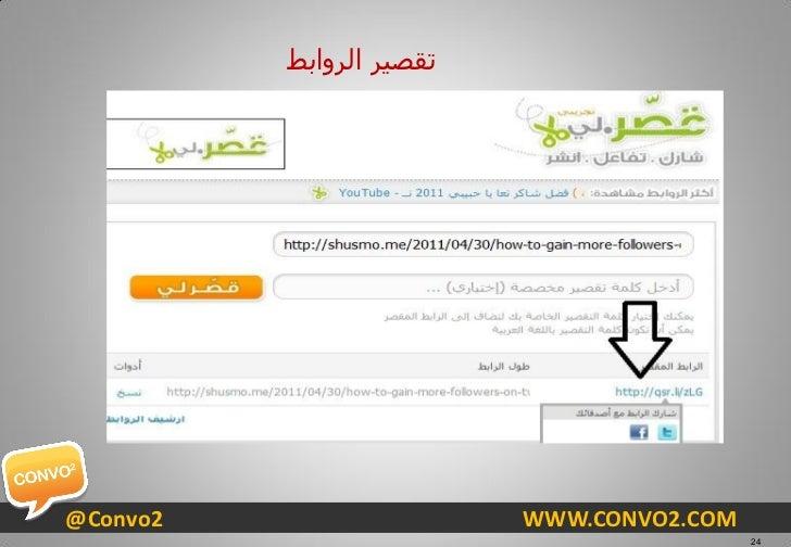 رمظ١ش اٌشٚاثؾ@Convo2                   WWW.CONVO2.COM                                           24