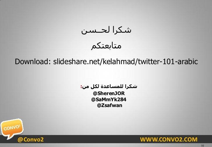 ٓشىشا ٌذــغ                     ُِزبثؼزىDownload: slideshare.net/kelahmad/twitter-101-arabic                  :شكشا ل...